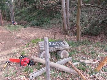 中の谷ゲート解体した柵.JPG