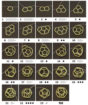 正12面体の作り方.png
