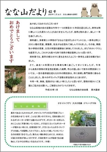 kaiho42_1.jpg