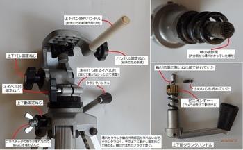 三脚 - 不具合の場所と補修.jpg