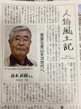 会長インタビュー.JPG