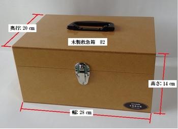 木製救急箱 #2.jpg