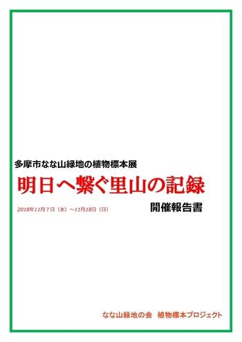 標本展報告書_2_00ページ_表紙.jpg