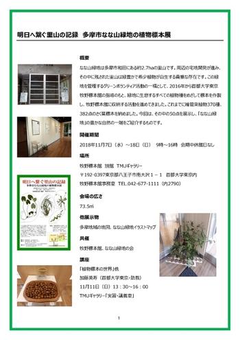 標本展報告書_2_01ページ_植物標本展の概要.jpg