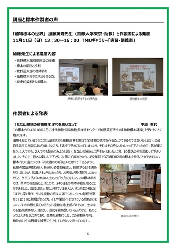 標本展報告書_2_19ページ_講座と標本作製者の声.jpg