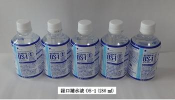 経口補水液 OS-1 (280 ml).jpg